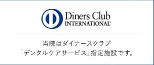 当院はダイナースクラブ 「デンタルケアサービス」 指定施設です。