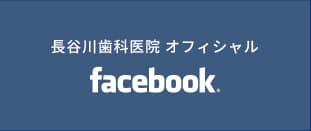 長谷川歯科医院 オフィシャル facebook
