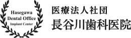 西宮の歯医者 長谷川歯科医院
