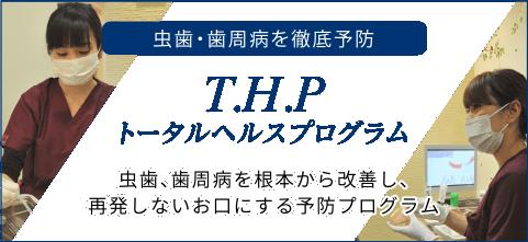 認定医院は兵庫県で当院のみ T.H.P トータルヘルスプログラム 虫歯、歯周病を根本から改善し、再発しないお口にする最新予防プログラム