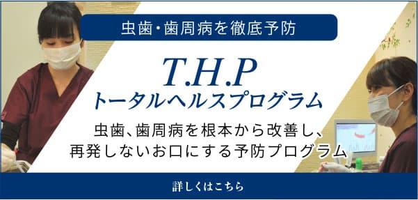 T.H.P トータルヘルスプログラム 虫歯、歯周病を根本から改善し、再発しないお口にする予防プログラム