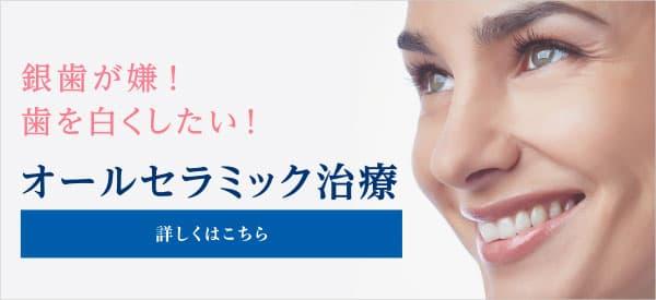 銀歯が嫌!歯を白くしたい! オールセラミック治療