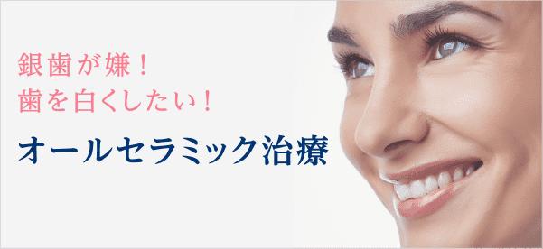 セラミック治療で 身体にやさしく自然な白い歯に! before after