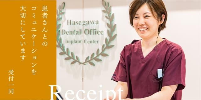 Receipt 患者さんとのコミュニケーションを大切にしています受付一同