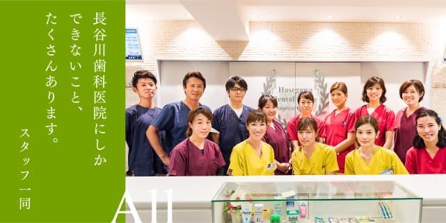 All長谷川歯科医院にしかできないこと、たくさんありますスタッフ一同