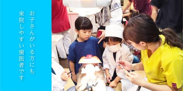 Child お子さんがいる方にも来院しやすい歯医者です